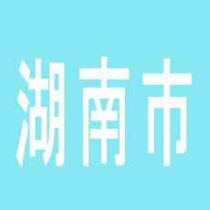 【湖南市】ワイド甲西店のアルバイト口コミ一覧