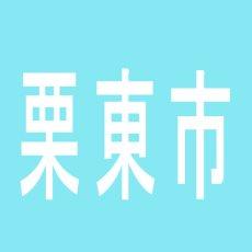【栗東市】ワイド栗東店のアルバイト口コミ一覧