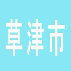 【草津市】ワイドツインパークのアルバイト口コミ一覧