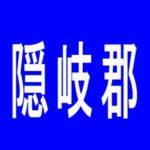 【隠岐郡】マンモスのアルバイト口コミ一覧