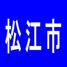 【松江市】UFO向島のアルバイト口コミ一覧