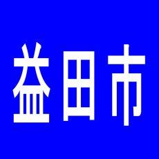 【益田市】ビクトリー益田店のアルバイト口コミ一覧