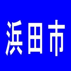 【浜田市】Z-JALAのアルバイト口コミ一覧