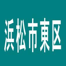 【浜松市東区】パーラー大学院のアルバイト口コミ一覧