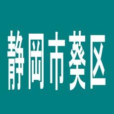 【静岡市葵区】アプリイ瀬名川のアルバイト口コミ一覧