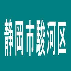 【静岡市駿河区】やすみ時間 静岡東店のアルバイト口コミ一覧