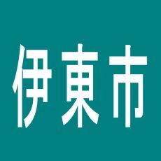 【伊東市】湯の花ホール 伊東本店のアルバイト口コミ一覧