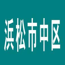 【浜松市中区】JUMBO+有楽街店のアルバイト口コミ一覧