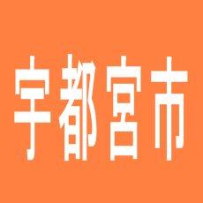 【宇都宮市】GALLERIAのアルバイト口コミ一覧