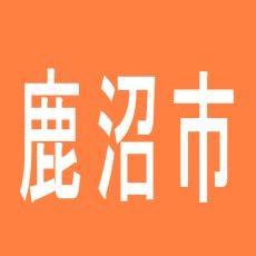 【鹿沼市】ライブガーデン鹿沼グランドシティのアルバイト口コミ一覧