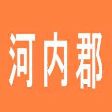 【河内郡】球殿上三川店のアルバイト口コミ一覧