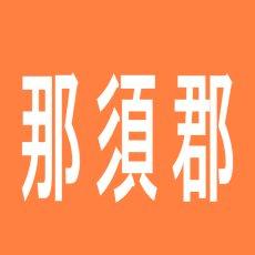 【那須郡】神田城のアルバイト口コミ一覧