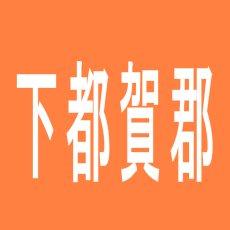 【下都賀郡】ライブガーデン野木のアルバイト口コミ一覧