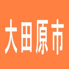【大田原市】マックスのアルバイト口コミ一覧