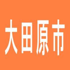 【大田原市】メガマックスのアルバイト口コミ一覧