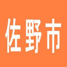 【佐野市】New MARUMANのアルバイト口コミ一覧