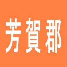 【芳賀郡】ニューナカムラのアルバイト口コミ一覧
