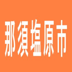 【那須塩原市】ニラク大田原加治屋店のアルバイト口コミ一覧