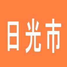 【日光市】パーラーさくらんぼのアルバイト口コミ一覧