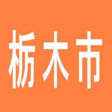 【栃木市】ライブガーデン大平のアルバイト口コミ一覧