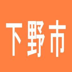 【下野市】麗都国分寺店のアルバイト口コミ一覧