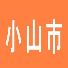 【小山市】ニュー麗都のアルバイト口コミ一覧