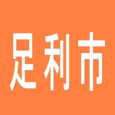 【足利市】パチンコ徳川1のアルバイト口コミ一覧