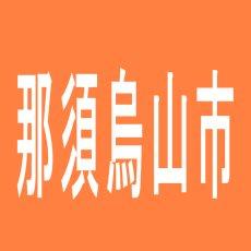 【那須烏山市】ZAPP烏山のアルバイト口コミ一覧