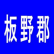 【板野郡】nikko 上板イオンタウン店のアルバイト口コミ一覧