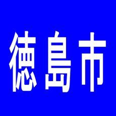 【徳島市】ミリオン駅前店のアルバイト口コミ一覧
