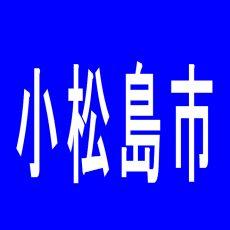 【小松島市】ミリオン羽浦店のアルバイト口コミ一覧