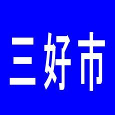 【三好市】ミリオン池田店のアルバイト口コミ一覧