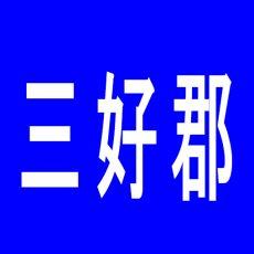 【三好郡】ミリオン三加茂店のアルバイト口コミ一覧