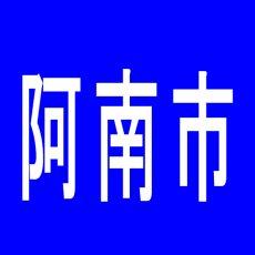 【阿南市】ミリオン津峰店のアルバイト口コミ一覧
