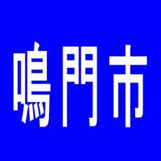 【鳴門市】ミリオン鳴門店のアルバイト口コミ一覧