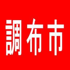 【調布市】仙川UNOのアルバイト口コミ一覧