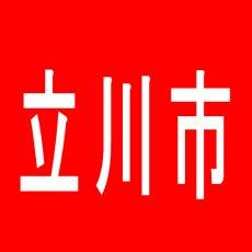 【立川市】AION立川店のアルバイト口コミ一覧