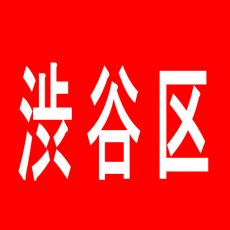 【渋谷区】アサヒ幡ヶ谷2号店のアルバイト口コミ一覧