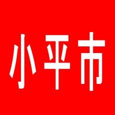 【小平市】@![アット]小平のアルバイト口コミ一覧
