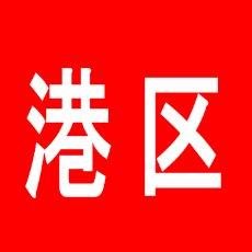 【港区】バンカー麻布十番店のアルバイト口コミ一覧