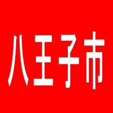 【八王子市】ビーム大塚のアルバイト口コミ一覧