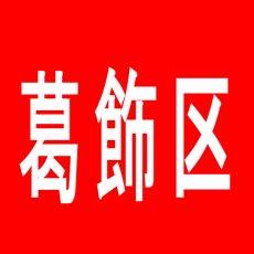 【葛飾区】アムディ亀有のアルバイト口コミ一覧