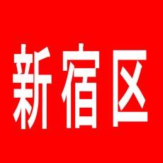 【新宿区】パ-ラ-クラウン中井店のアルバイト口コミ一覧