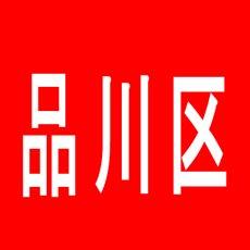 【品川区】DELFEEL NEW TOKYOのアルバイト口コミ一覧