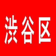 【渋谷区】エスパス日拓渋谷駅前新館のアルバイト口コミ一覧