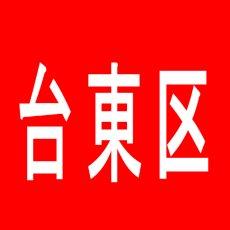 【台東区】エスパス日拓上野新館のアルバイト口コミ一覧