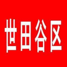 【世田谷区】ガイアネクスト三軒茶屋IIのアルバイト口コミ一覧
