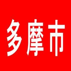 【多摩市】ゴードン永山2号店のアルバイト口コミ一覧