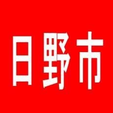 【日野市】日野ジャンボのアルバイト口コミ一覧