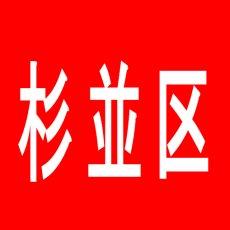 【杉並区】日の丸パチンコ下井草店のアルバイト口コミ一覧